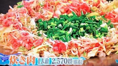 炊き肉 1人前 2,570円(税込み)