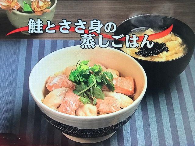 【鮭とささみの蒸しごはん】と【豆腐のとろみ汁】