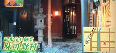 岡山駅「味司 野村」