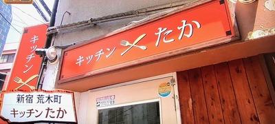 東京・新宿「キッチン たか」