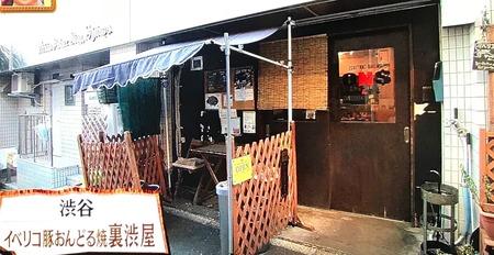 東京・渋谷「イベリコ豚おんどる焼裏渋屋」