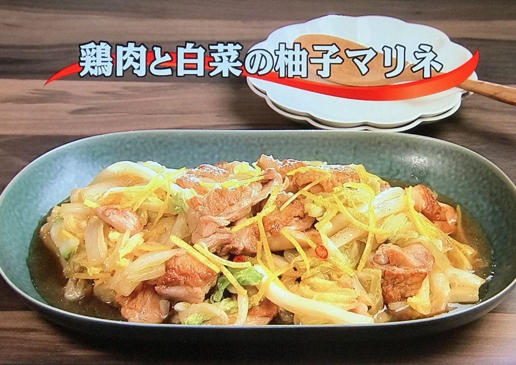 【鶏肉と白菜の柚子マリネ】
