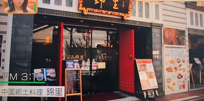 横浜中華街「錦里」