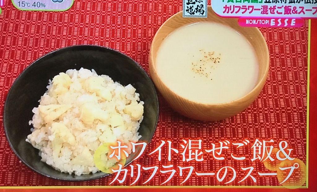 【ホワイト混ぜごはん&カリフラワーのスープ】