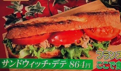 サンドウィッチ・テデ 864円
