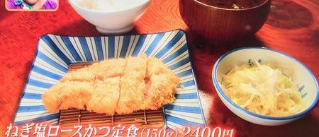 ねぎ塩ロースかつ定食(150g) 2400円