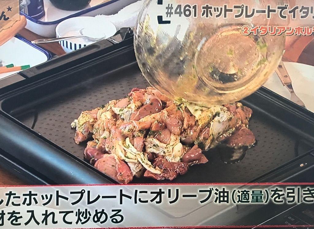 ホットプレートを熱してオリーブ油を引き、②を入れて炒める