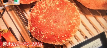 焼きカレーパン 281円