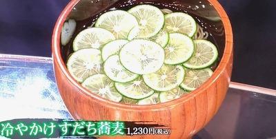 大阪府「北浜 土山人」【冷かけすだち蕎麦】