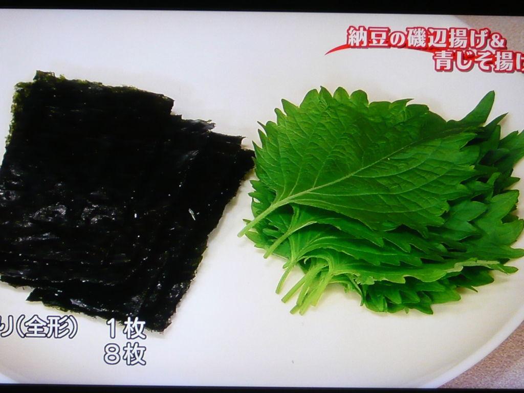 海苔&青ジソ