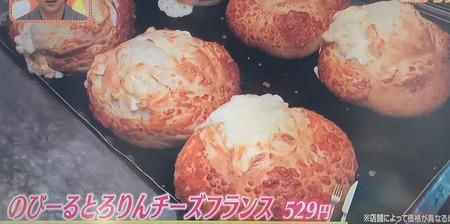 のびーるとろりんチーズフランス 529円