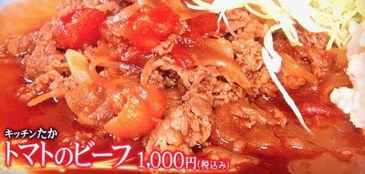 トマトのビーフ 1,000円(税込み)