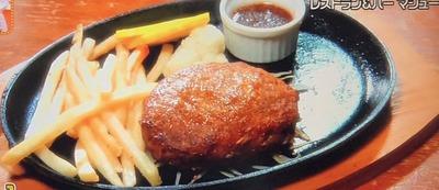 和風柚子ハンバーグ(1050円)