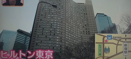 ヒルトン東京【ストロベリーサイケデリック60s】