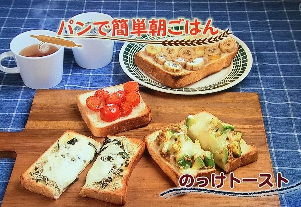【のっけトースト】