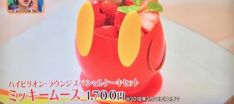 ハイピリオン・ラウンジ スペシャルケーキセット ミッキームース