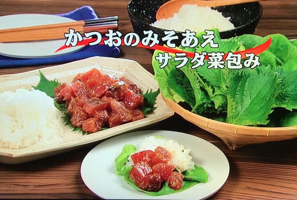 【かつおのみそあえ サラダ菜包み】