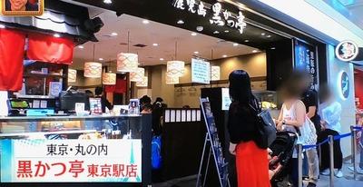 丸の内「黒かつ亭 東京駅店」