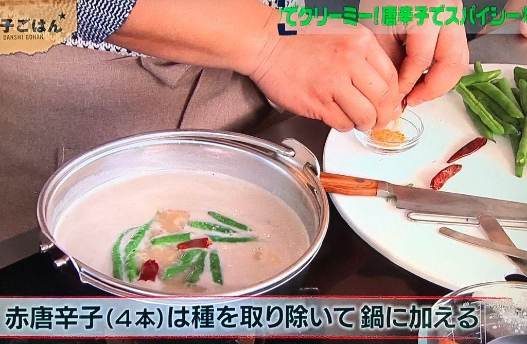半分に切った青唐辛子、ヘタと種を取り除いた赤唐辛子を鍋に入れる。