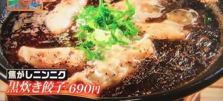 焦がしニンニク味の黒炊き餃子 690円