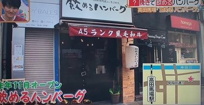 東京・高田馬場「飲めるハンバーグ」