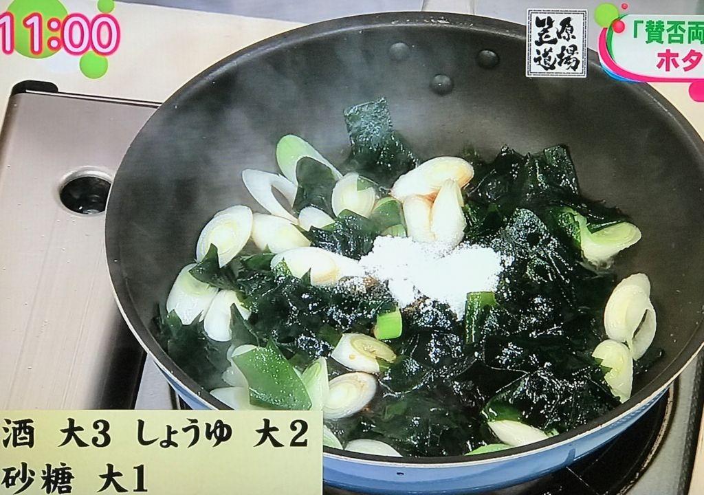 《ワカメの炒め物》を作る