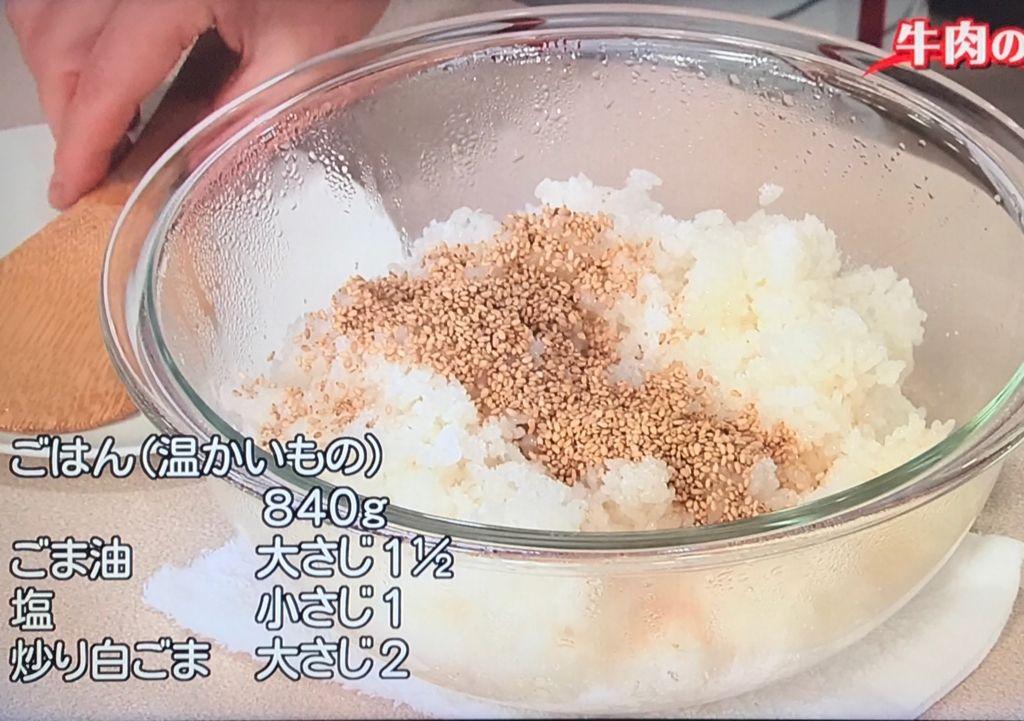 ごはんは調味料とごま油を混ぜ、粗熱をとって冷ましておく