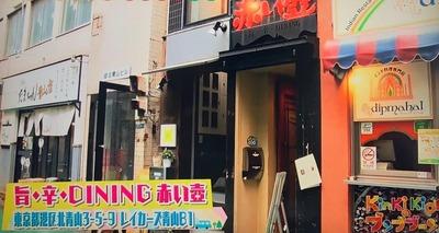 表参道「旨・辛・DINING赤い壺」