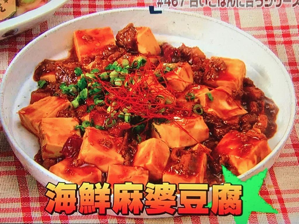 【海鮮麻婆豆腐 】レシピ