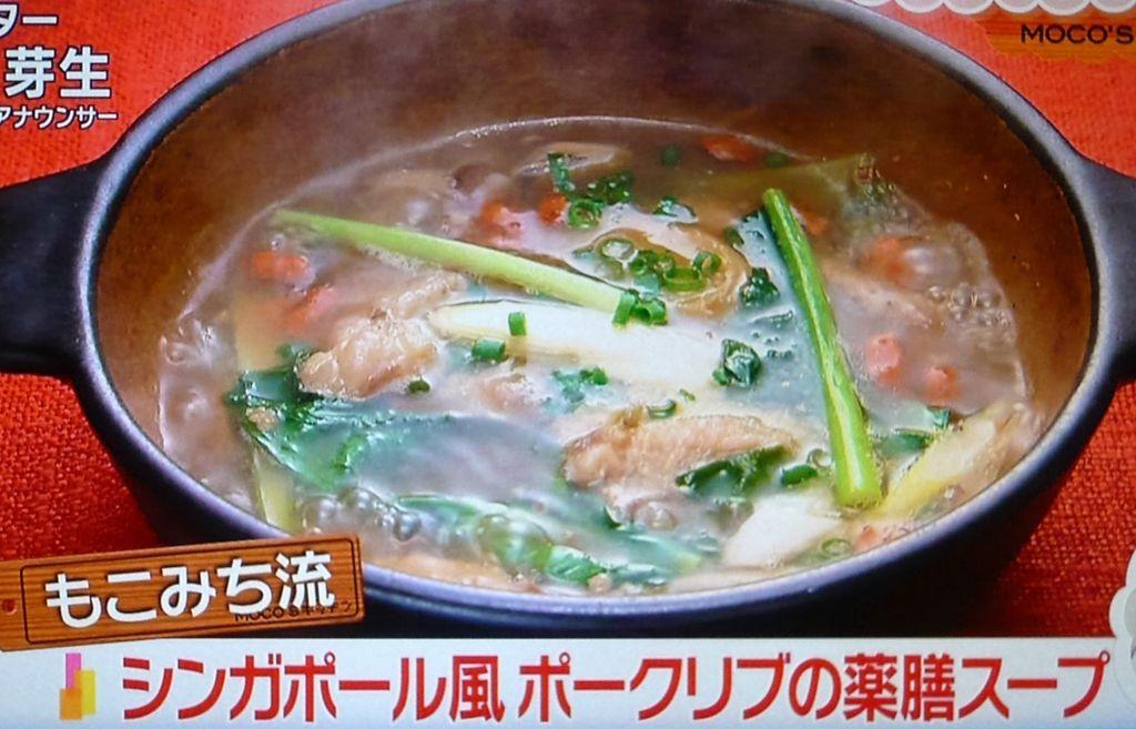 もこみち流シンガポール風 ポークリブの薬膳スープ