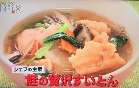 【鮭すいとん】