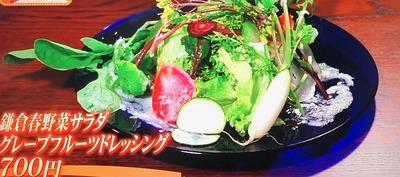 鎌倉野菜サラダ グレープフルーツドレッシング 700円