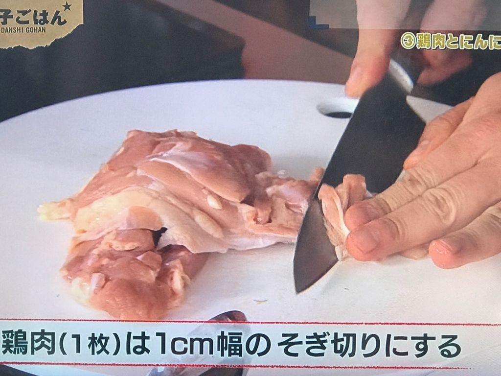 鶏肉は1cmのそぎ切りに