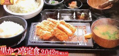 黒かつ亭定食 2,042円