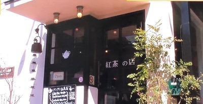 鎌倉佐助「ブンブン紅茶店」