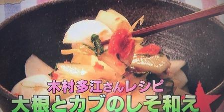 【大根とカブのしそ和え】レシピ