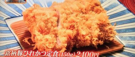 銘柄豚ひれかつ定食(150g) 2400円