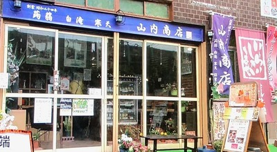 東京・田端「山内商店」