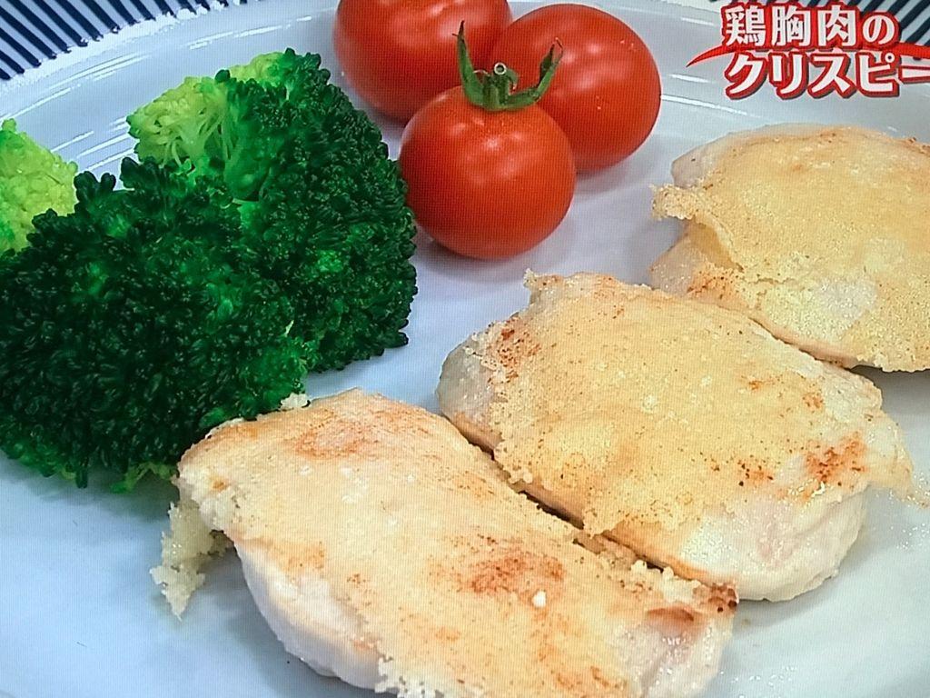 【鶏胸肉のクリスピーチーズ焼き】レシピ