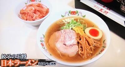 日本ラーメン(691円)