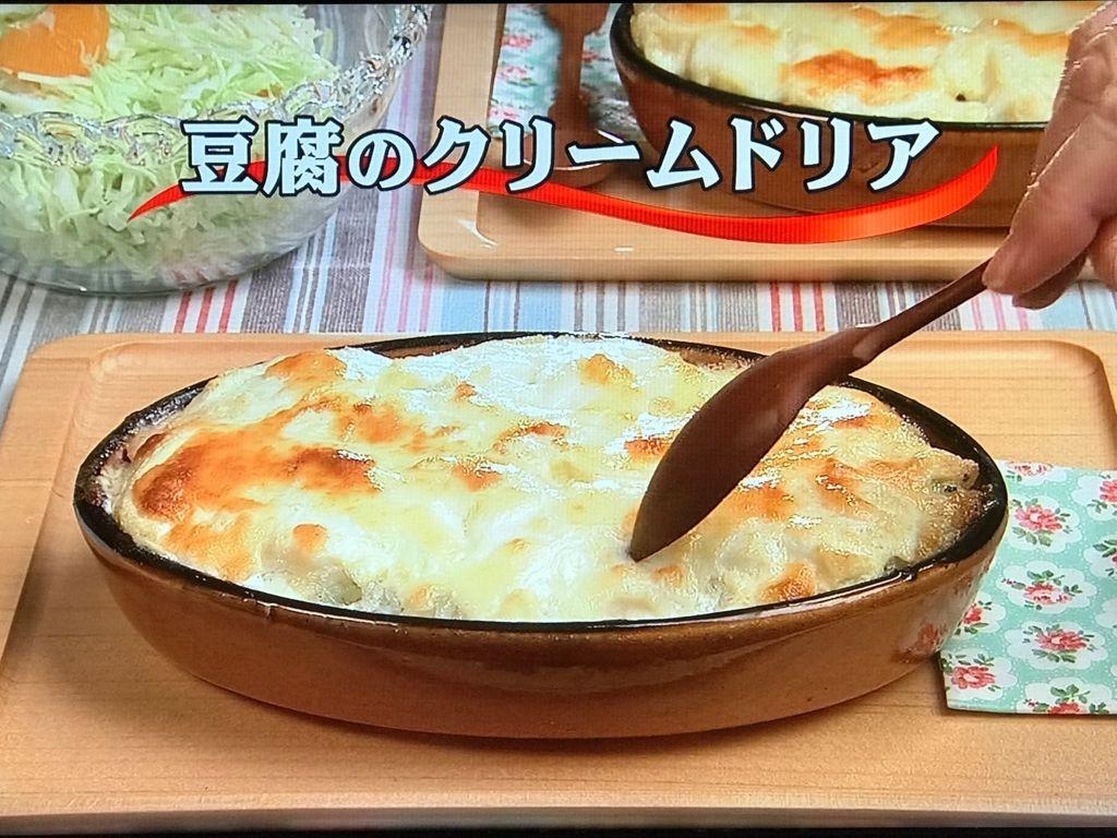 【豆腐のクリームドリア】【みかんとキャベツのサラダ】