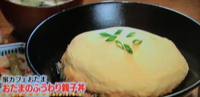 家カフェおたま おたまのふうわり親子丼