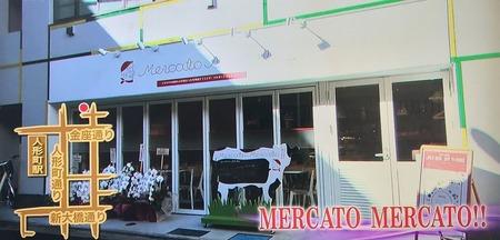 MERCATO MERCATO!!(メルカート・メルカート!!)