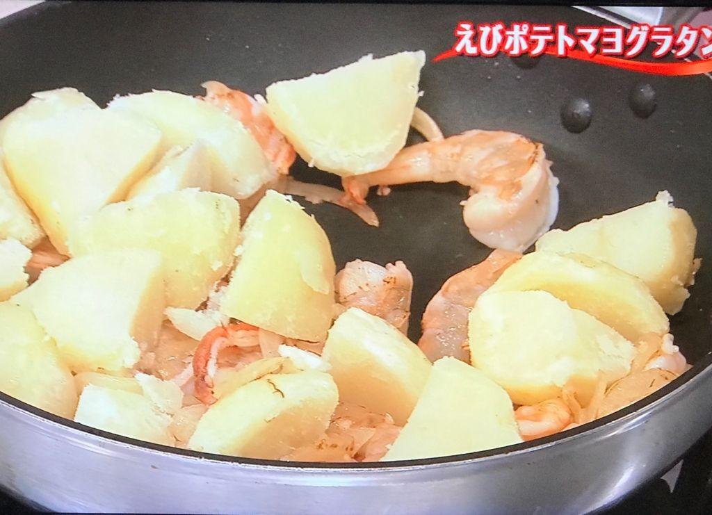 えびを加え、色が変わるまで炒める。②のじゃが芋を加えて炒め、塩、こしょうをふる