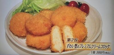 ずわい蟹のプレミアムクリームコロッケ 1個388円