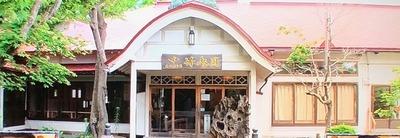 北海道・竹老園東家総本店