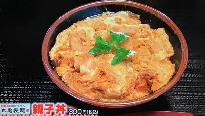 丸亀製麺 親子丼 390円(税込)