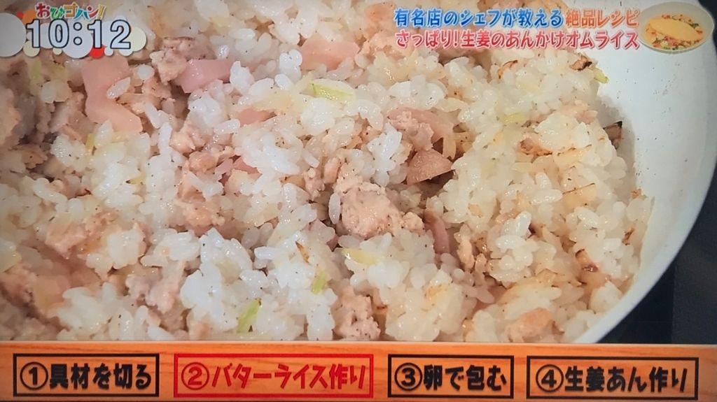 バターライス作り