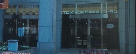 「TOKYO都庁議事堂レストラン」
