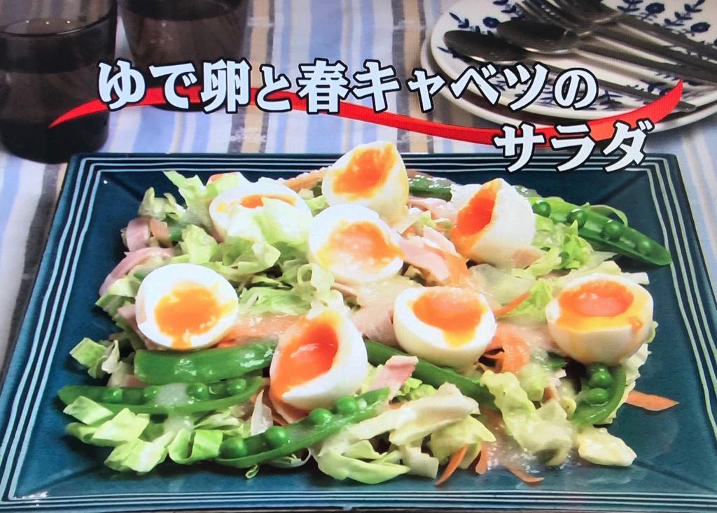 【ゆで卵と春キャベツのサラダ】